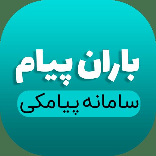 دانلود اپلیکیشن اندروید مدیریت سامانه پیامکی باران پیام